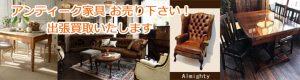 アンティーク家具の買取