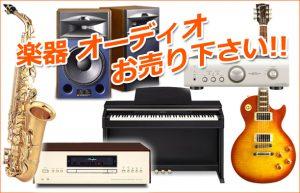 楽器、オーディオ買取