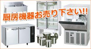 厨房機器買取