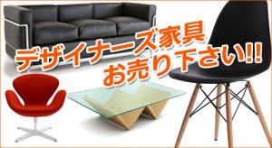 デザイナーズ家具買取