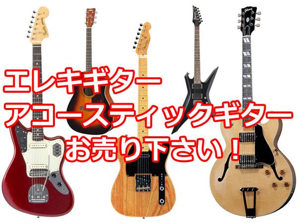 ギターお売り下さい