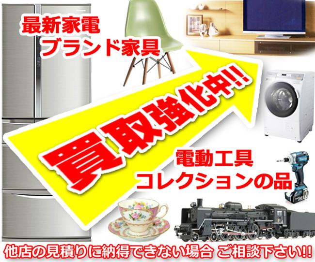 最新家電・デザイナーズ家具・コレクション高価買取中