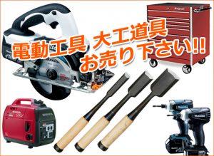 工具、大工道具買取